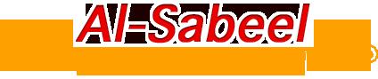Al-Sabeel Restaurant